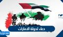 دعاء لدولة الامارات .. دعاء اللهم احفظ دولة الامارات