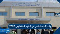 رابط الاستعلام عن القيد الانتخابي 2020 الكويت