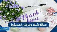 رسالة شكر وعرفان لمسؤول وكيفية كتابتها