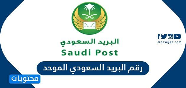 رقم البريد السعودي الموحد المجاني وطرق التواصل مع البريد