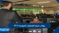 رواتب مركز العمليات الموحدة 911 .. التسجيل في وظائف مركز العمليات