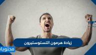 زيادة هرمون التستوستيرون الأسباب وأهم الأعراض
