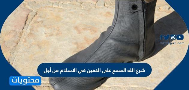 شرع الله المسح على الخفين في الاسلام من أجل