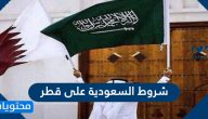 شروط السعودية على قطر .. تفاصيل شروط المصالحة مع قطر