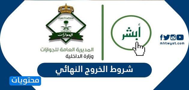 شروط الخروج النهائي من السعودية للتابعين والمرافقين 2021