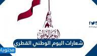 شعارات اليوم الوطني القطري 2020