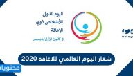 شعار اليوم العالمي للاعاقة 2020 .. أهداف اليوم العالمي للإعاقة