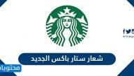 شعار ستار باکس الجديد