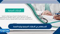 طباعة إجازة مرضية .. الاستعلام عن تقارير الاجازة المرضية
