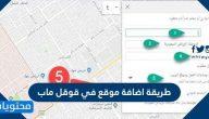 طريقة اضافة موقع في قوقل ماب وكيفية استخدام خرائط جوجل ماب