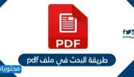 طريقة البحث في ملف pdf وآلية البحث عن النص واستبداله