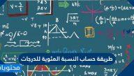 طريقة حساب النسبة المئوية للدرجات