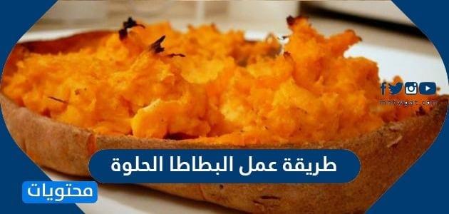 طريقة عمل البطاطا الحلوة .. وصفات عديدة وسهلة لتحضير البطاطا الحلوة