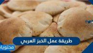 طريقة عمل الخبز العربي في المنزل بمكونات سهلة وخطوات بسيطة