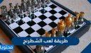 طريقة لعب الشطرنج ونصائح هامة للفوز في لعبة الشطرنج