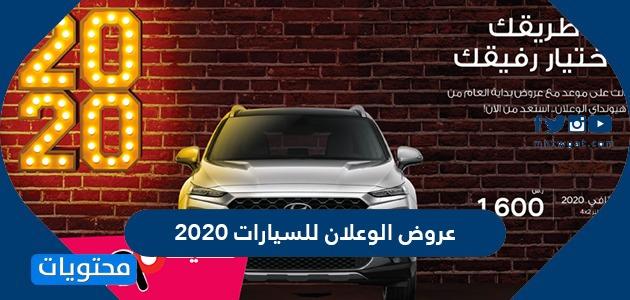عروض الوعلان للسيارات 2020 لنهاية العام