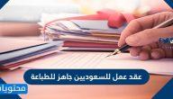 عقد عمل للسعوديين جاهز للطباعة