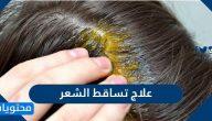 علاج تساقط الشعر بالطرق المنزلية والطبية المختلفة