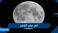 كم عمر القمر بالتحديد
