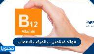 فوائد فيتامين ب المركب للاعصاب ومن اين يمكن الحصول عليه