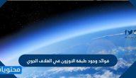 فوائد وجود طبقة الاوزون في الغلاف الجوي
