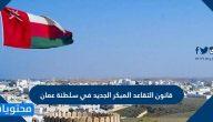 قانون التقاعد المبكر الجديد في سلطنة عمان 2020
