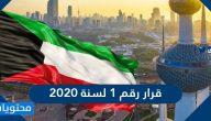 قرار رقم 1 لسنة 2020 في دولة الكويت