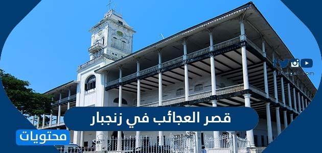 قصر العجائب في زنجبار