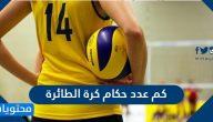 كم عدد حكام كرة الطائرة
