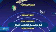 كم ينقسم الغلاف الجوي