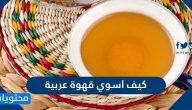 كيف اسوي قهوة عربية على اصولها