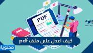 كيف اعدل على ملف pdf عبر البرامج واونلاين