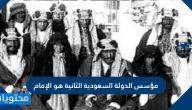 مؤسس الدولة السعودية الثانية هو الإمام