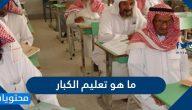ما هو تعليم الكبار وما هي مدارس تعليم الكبار في السعودية