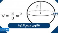ما هو قانون حجم الكرة