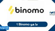 ما هو Binomo ؟ نظرة عامة على منصة التداول في الإمارات العربية المتحدة