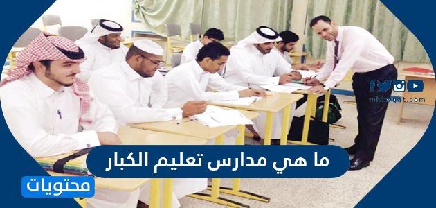 ما هي مدارس تعليم الكبار ورابط التسجيل في تعليم الكبار السعودية