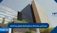 متى تأسس مركز الملك عبدالعزيز للحوار الوطني وما أهدافه