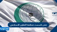 متى تاسست منظمة التعاون الاسلامي