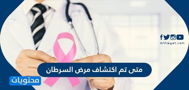 متى تم اكتشاف مرض السرطان