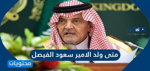 متى ولد الامير سعود الفيصل وأهم مناصبه السياسية