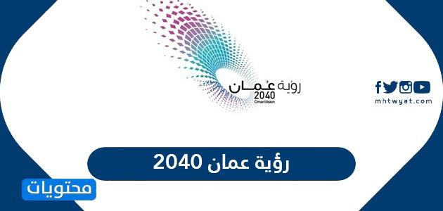 محاور رؤية عمان 2040