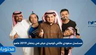 مسلسل سعودي عائلي كوميدي عرض في رمضان 2019 ماهو