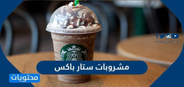 افضل مشروبات ستار باكس الباردة والساخنة في السعودية وأسعارها