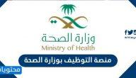 منصة التوظيف بوزارة الصحة ورابط خدمات التوظيف بوزارة الصحة moh.gov.sa