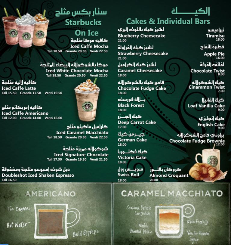 اسماء مشروبات ستار باكس الباردة بالسعودية 2021 موقع محتويات