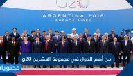 من أهم الدول في مجموعة العشرينg20