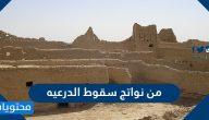 من نواتج سقوط الدرعيه .. كم استمر حصار الدرعية