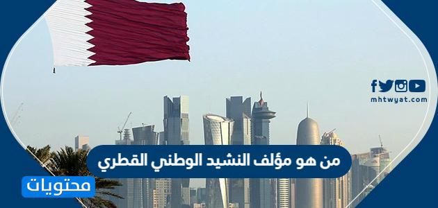 من هو مؤلف النشيد الوطني القطري