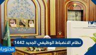 نظام الانضباط الوظيفي الجديد 1442 في المملكة العربية السعودية